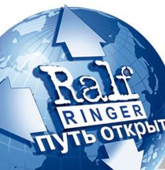 """Сеть магазинов обуви """"RALF RINGER"""""""