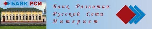 Банк Развития Русской Сети Интернет